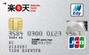 credit_card_rakuten