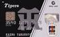 credit_card_tigers
