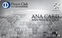 credit_card_ana_diners_club