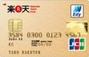 credit_card_rakuten_premium