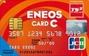 credit_card_eneos_c