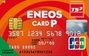 credit_card_eneos_p