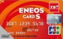 credit_card_eneos_s